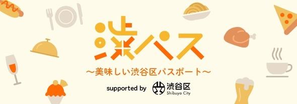 渋パス〜美味しい渋谷区パスポート〜