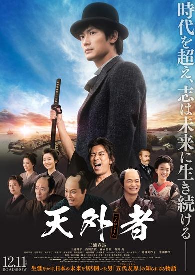 三浦春馬 天外者 映画 三浦翔平 五代様