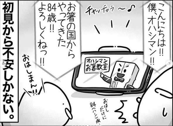 箸 持ち方 子育て 漫画 オハシマン