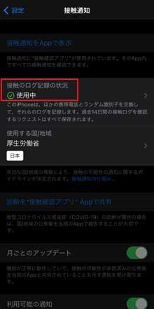 新型コロナウイルス 接触確認アプリ COCOA 注意 機種変更 iPhone iOS14 無効