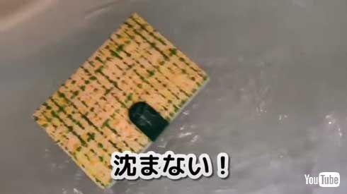浸水被害 水害 記録を守る 浮く 溶けない ノート ウキウキノート