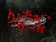 野田クリスタルが勝手に作ったEXITのゲーム「りんたろー。とワニの村」がマイクラに迫る反響 「全然クリアできない」