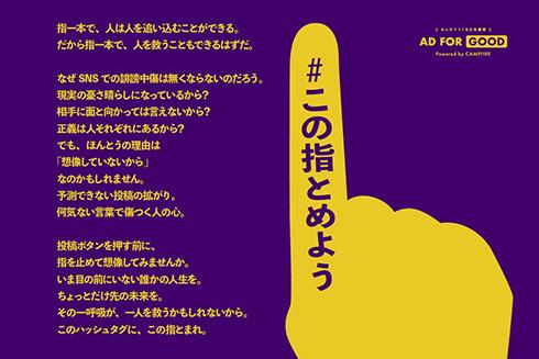 「指一本で、人は人を追い込むことができる」 SNS誹謗中傷を減らすための啓発広告「#この指とめよう」がクラファン実施