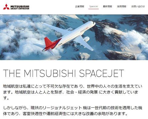 三菱スペースジェット