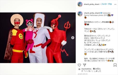 窪塚洋介 PINKY 愛流 あまと 息子 娘 家族 コスプレ 仮装 ハロウィン インスタ アンパンマン