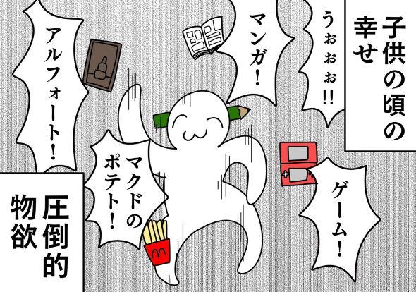 幸せの基準 漫画 子ども 大人 鼻から挽肉