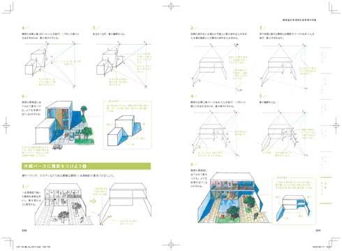 いちばんやさしいパースと背景画の描き方 発売前 重版 中山繁信 建築専門誌
