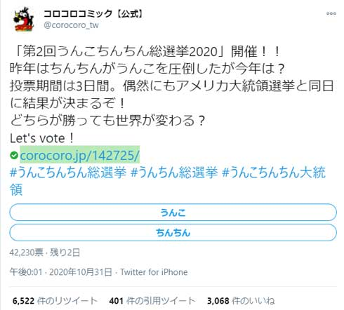 第2回 うんこちんちん総選挙 2020 コロコロコミック 公式 アンケート