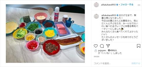 福原愛 誕生日 年齢 32歳 卓球 江宏傑 夫 プレゼント ティファニー インスタ