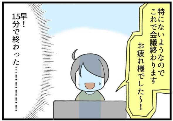 zoom pta 新型コロナ 定例会 メリット 漫画