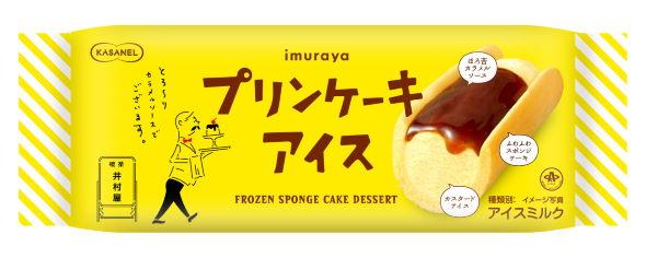 井村屋 kasanel プリンケーキアイス スイーツ デザート