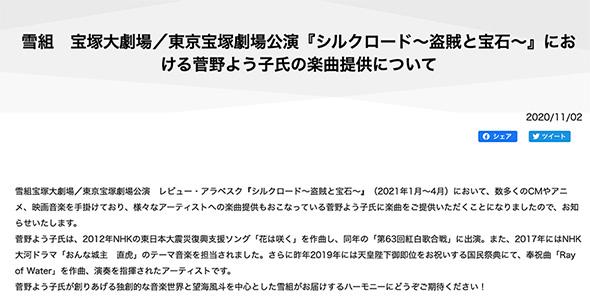 菅野よう子 宝塚歌劇団 雪組 楽曲提供 望海風斗 真彩希帆 生田大和