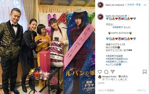 深田恭子 ルパンの娘 小沢真珠 渡部篤郎 どんぐり 誕生日 年齢 38歳 インスタ サプライズ