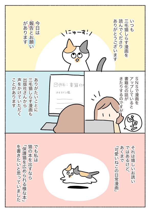 保護猫本お願い1