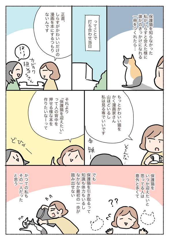 保護猫本お願い2