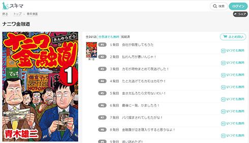 漫画「ナニワ金融道」シリーズが全巻無料で読める! 11月30日まで「スキマ」で公開