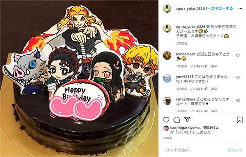 小倉優子 鬼滅の刃 ケーキ