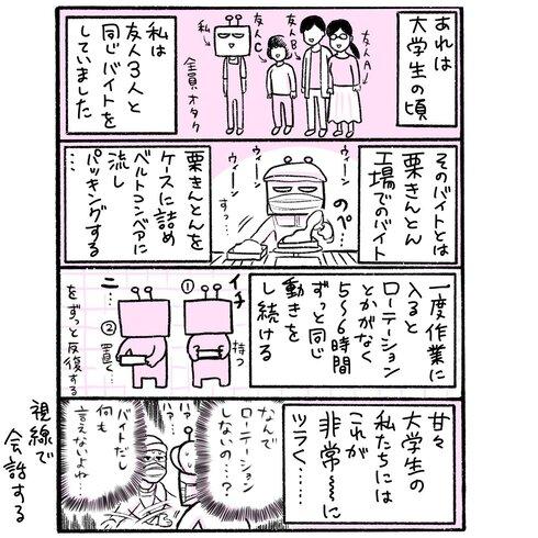 栗きんとんと幻覚01