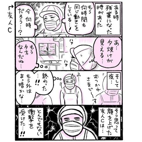 栗きんとんと幻覚02