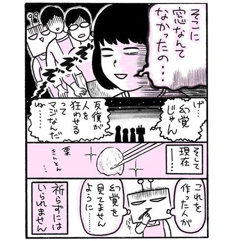栗きんとんと幻覚03