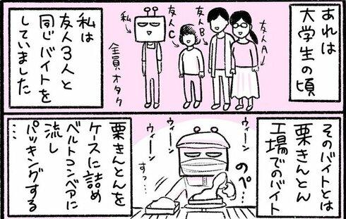 ミ栗きんとんと幻覚04