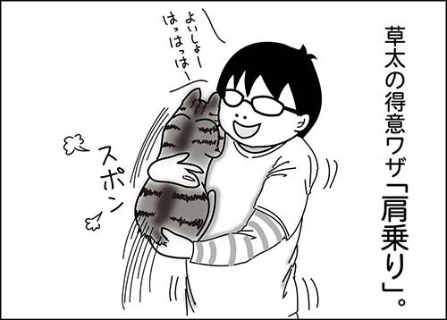 肩乗り猫やる気編2