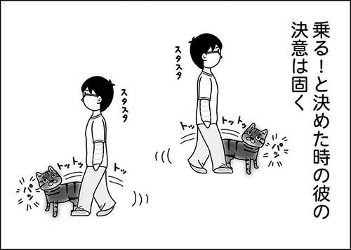 肩乗り猫やる気編3