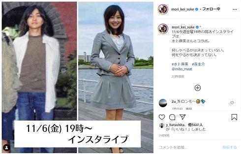 森圭介 水卜麻美 アナウンサー 日本テレビ 日テレ 学生 長髪 ミニスカート