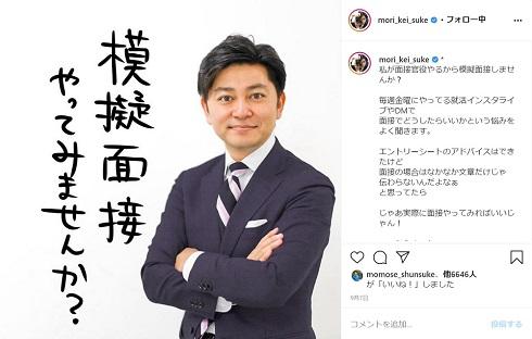 森圭介 アナウンサー 日本テレビ 日テレ 就活 インスタライブ
