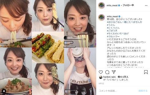 水卜麻美 アナウンサー 日本テレビ 日テレ インスタライブ 食事