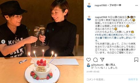 名倉潤 渡辺満里奈 誕生日 何歳 結婚記念日