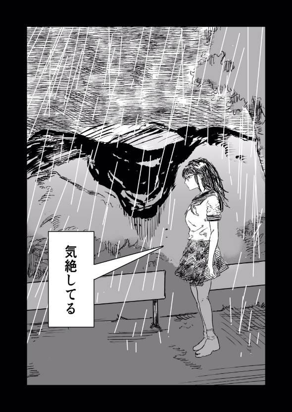 神獣が見える巫女JK 漫画