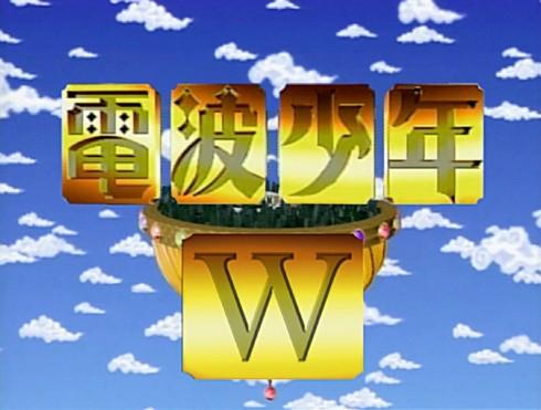 電波少年W 電波少年 土屋敏男 WOWOW