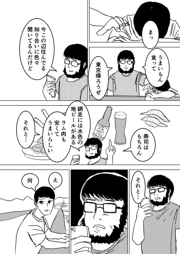 電気街 北海道 漫画 旅行 ハードオフ 函館 網走 札幌