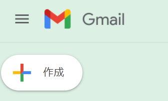 gmail goole カレンダー アイコン 旧デザイン 戻す