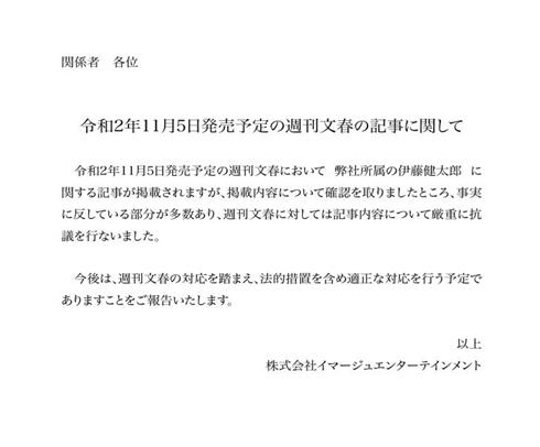 伊藤健太郎 事務所 逮捕 事故 イマージュ 文春