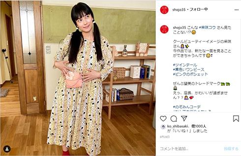 柴咲コウ 35歳の少女 Hinata 柿澤ゆりあ 中尾百合音