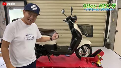 ヒロミ フワちゃん 原付 バイク
