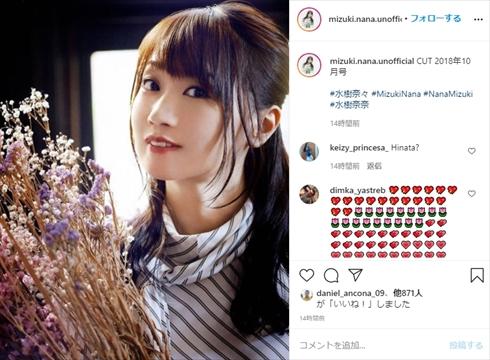 水樹奈々 妊娠 声優 結婚 結婚 ブログ