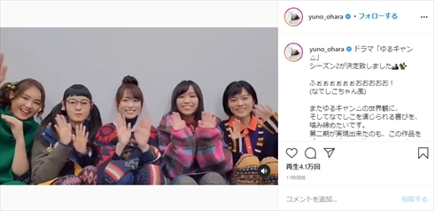 ゆるキャン△ 実写ドラマ 2期 第2シーズン 福原遥 大原優乃 志田彩良 田辺桃子 箭内夢菜