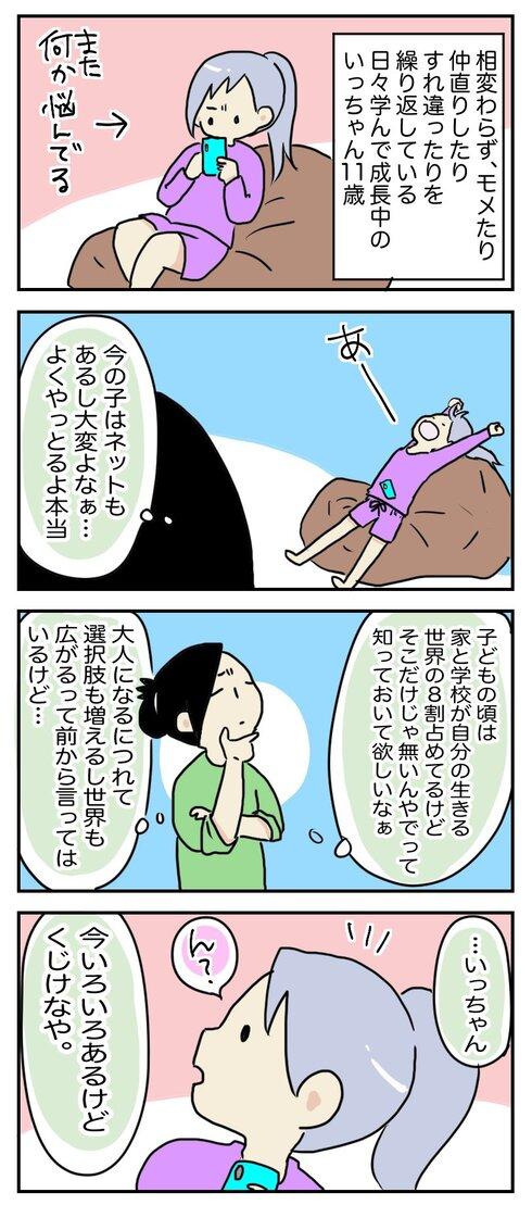 親の背中が何より雄弁01