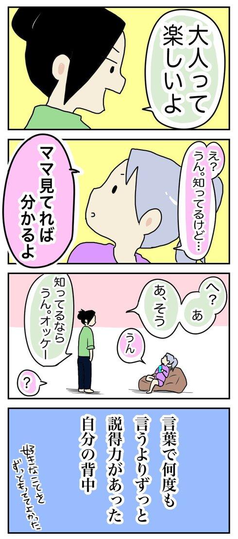 親の背中が何より雄弁02