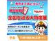 楽天市場と「桃太郎電鉄」のコラボ開催 桃鉄キャラクターが日本の名産品を紹介 クーポンも配布