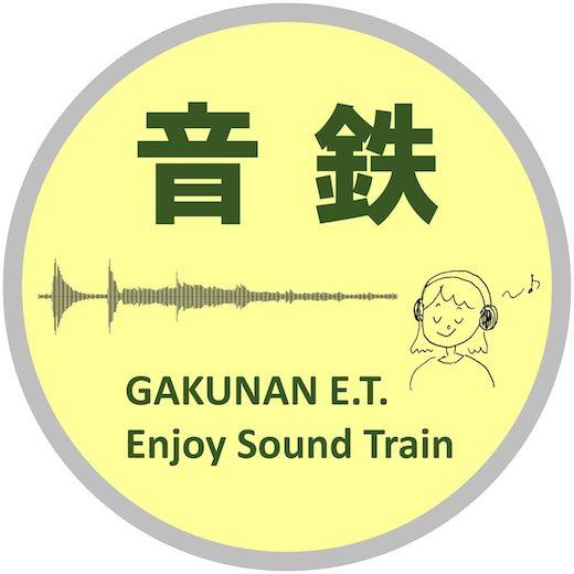 音鉄 イベント 電車 列車