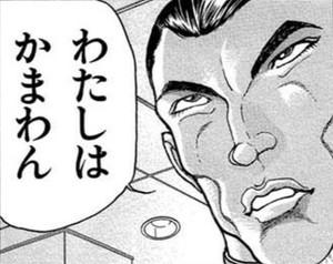 烈海王 異世界転生