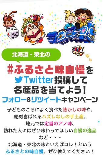 桃太郎電鉄×楽天市場 全国を巡る大物産展(予告編)