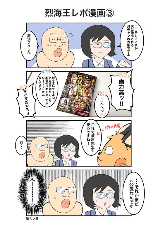 烈海王異世界転生 レポ漫画