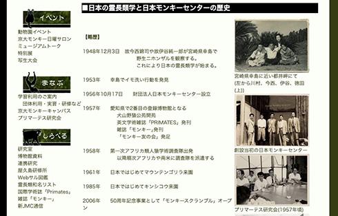「初めて女子にお会いした」 日本モンキーセンターが不適切なTwitter投稿を謝罪