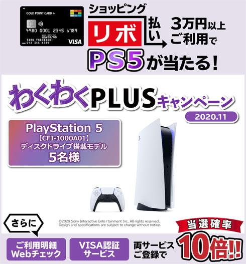 PS5リボ払いで当たる