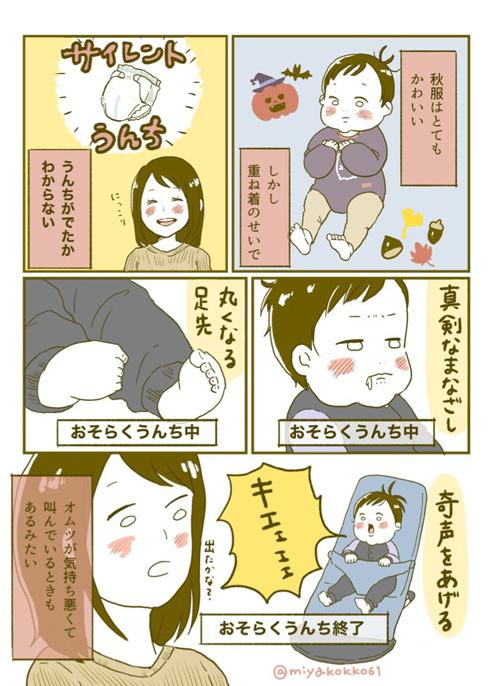 厚着になると赤ちゃんのうんちがわかりにくくなる漫画